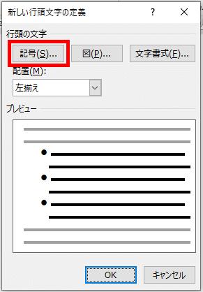 新しい行頭文字の定義ダイアログボックス