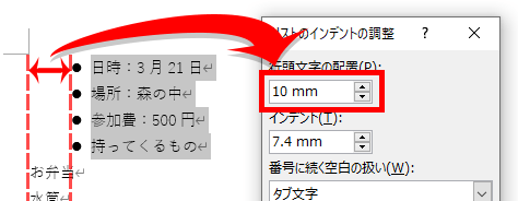 行頭文字の配置10mmの場合