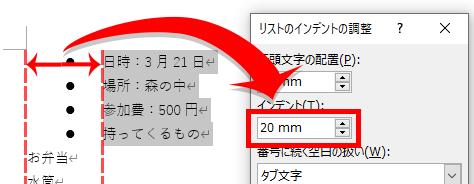 インデント20mmの場合