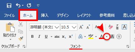 「フォントの色」の右の「下向き三角」