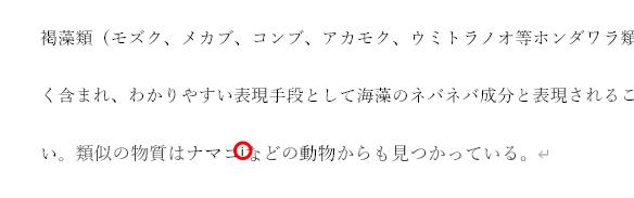 ナマコのうしろに小さくiと書かれている