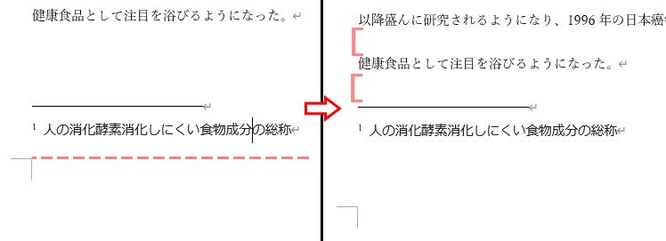 ページの最後とページ内文字列の直後の違い