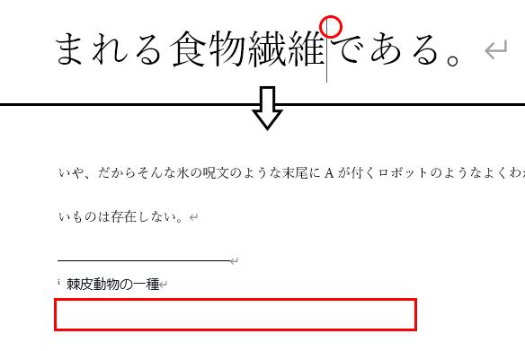 脚注番号を削除した画像