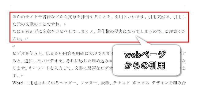 webサイトから引用した文書