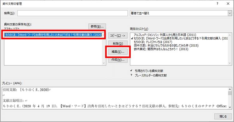資料文献の管理ダイアログボックス