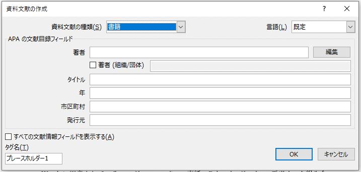 資料文献の作成ダイアログボックス
