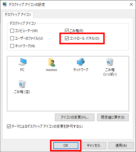 デスクトップアイコンの設定ダイアログボックス