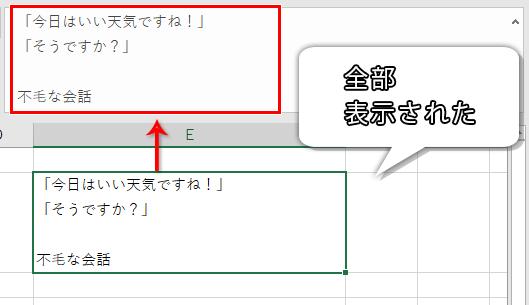 数式バーに改行したセルの内容が表示された画像