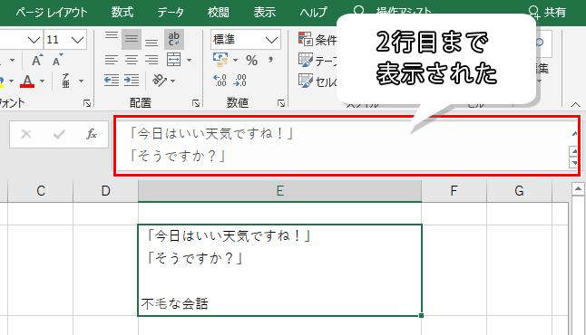 数式バーに2行目まで表示された画像