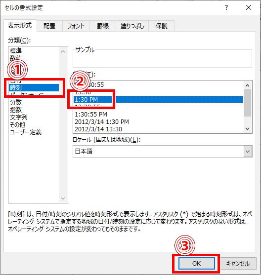 時刻の表示形式の編集画面