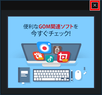GOMCAMの広告画面