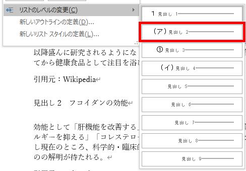 リストのレベル2を選ぶ画面