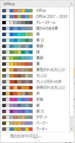 配色の一覧