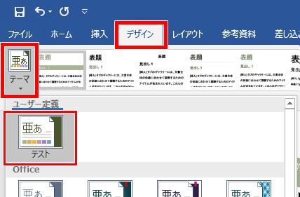 ユーザー定義に保存したテーマがある画像
