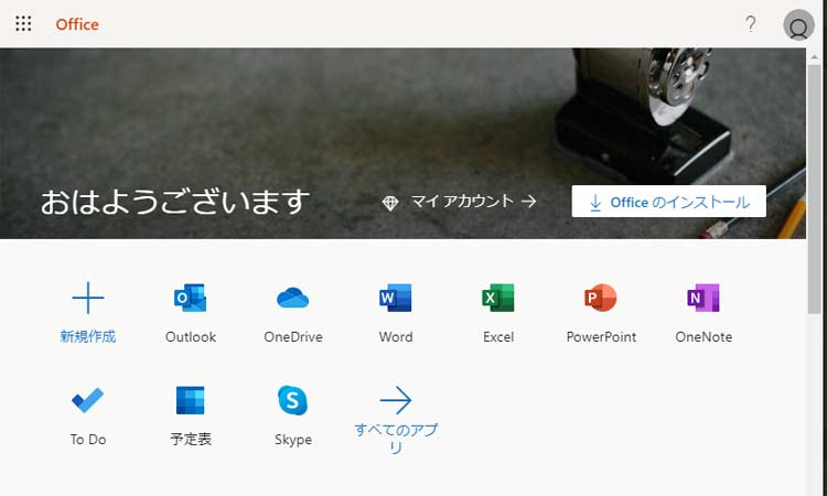 OfficeOnlineの画面