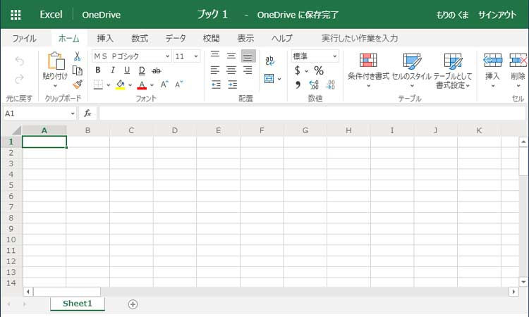 Office Onlineのエクセル