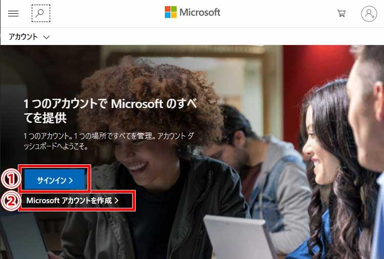 マイクロソフトアカウントサインイン画面
