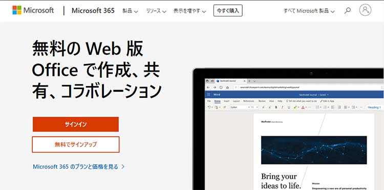 Office Onlineの画像