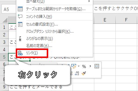 右クリックからリンクをクリックする画像