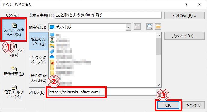 リンク先にwebページを設定する画面