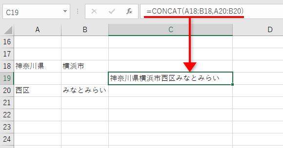 離れたセルの文字を結合する式の書き方