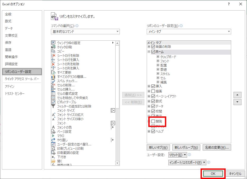 Excelのオプションダイアログボックス