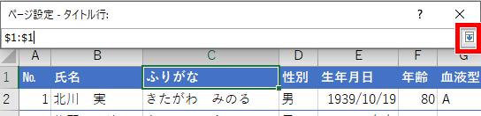 ページ設定-タイトル行の右側にある下向き矢印