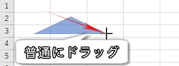 普通にドラッグして正三角形を書こうとする画像