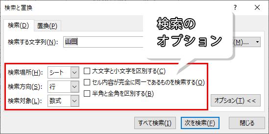 検索のオプション