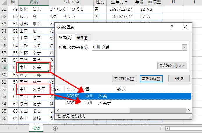 二つのセルが検索結果に表示された画像