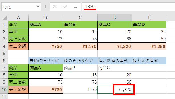 値と数値の書式では、数式などは消えたが、円マークは残った