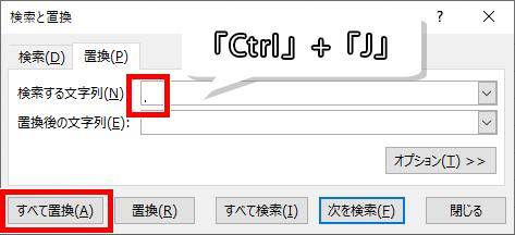 検索する文字列に「Ctrl」+「J」を入力