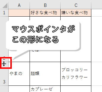 マウスポインタが上下の矢印の形になった画像