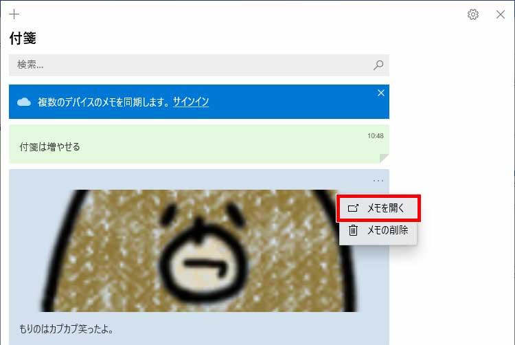 メニューから「メモを開く」をクリックで、復元できる