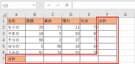 縦の合計も横の合計も出したい表