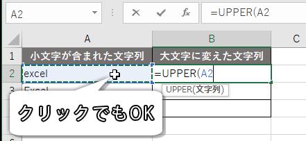 UPPER関数の書き方