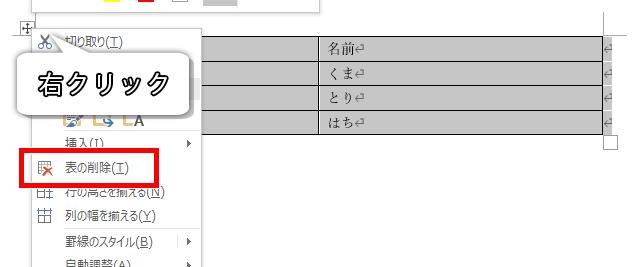 右クリック→表の削除
