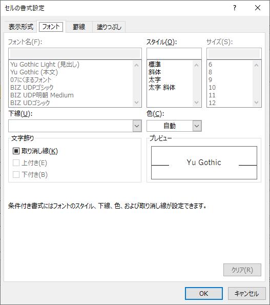 セルの書式設定ダイアログボックス