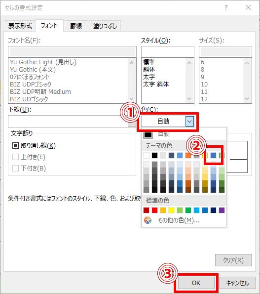 文字の色を青にする設定