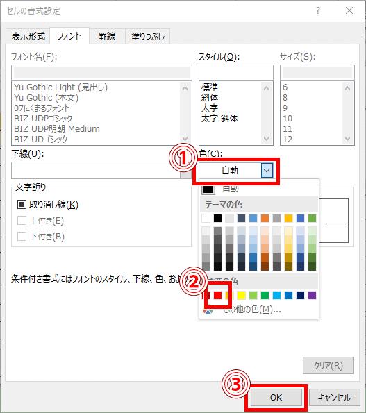 文字の色を指定する