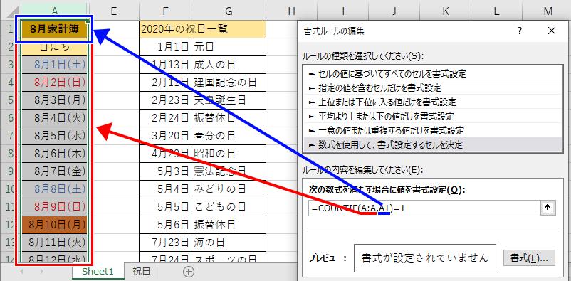 条件付き書式でCOUNTIFを使う方法