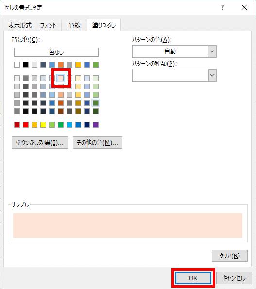 好きな色を選ぶ