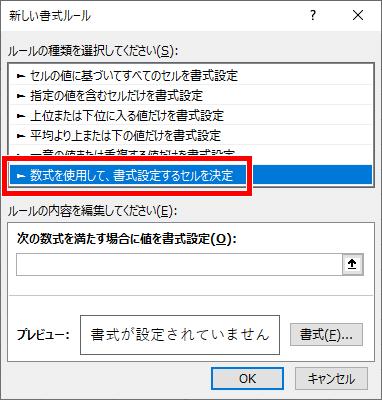 数式を使用して、書式設定するセルを決定を選ぶ