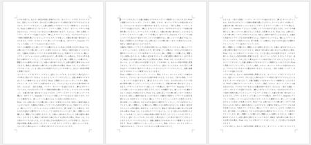 複数ページが表示