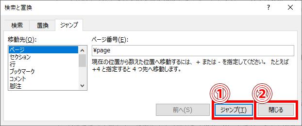 ジャンプ→閉じるをクリック