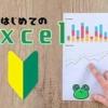 【Excel・エクセル」初心者向けの始め方