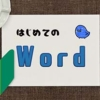 【Word・ワード】初心者向けの始め方