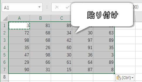 乱数の表を作りたい範囲で貼り付け