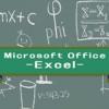 Excel・エクセルの使い方