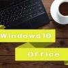 Windows10・Officeの使い方